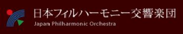 日本フィルハーモニーオーケストラ