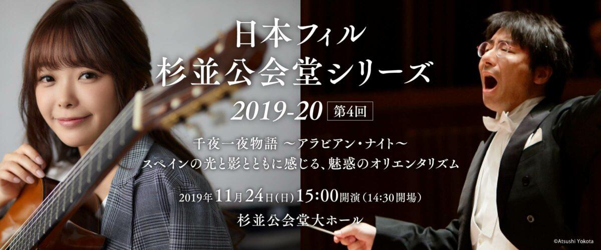 日本フィル杉並公会堂シリーズ2019‐20 第4回