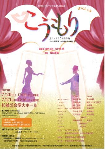 杉並区民オペラ 第15回公演 オペレッタ『こうもり』
