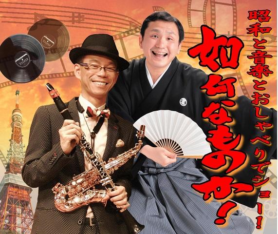 昭和と音楽とおしゃべりでショー?!【第2回】