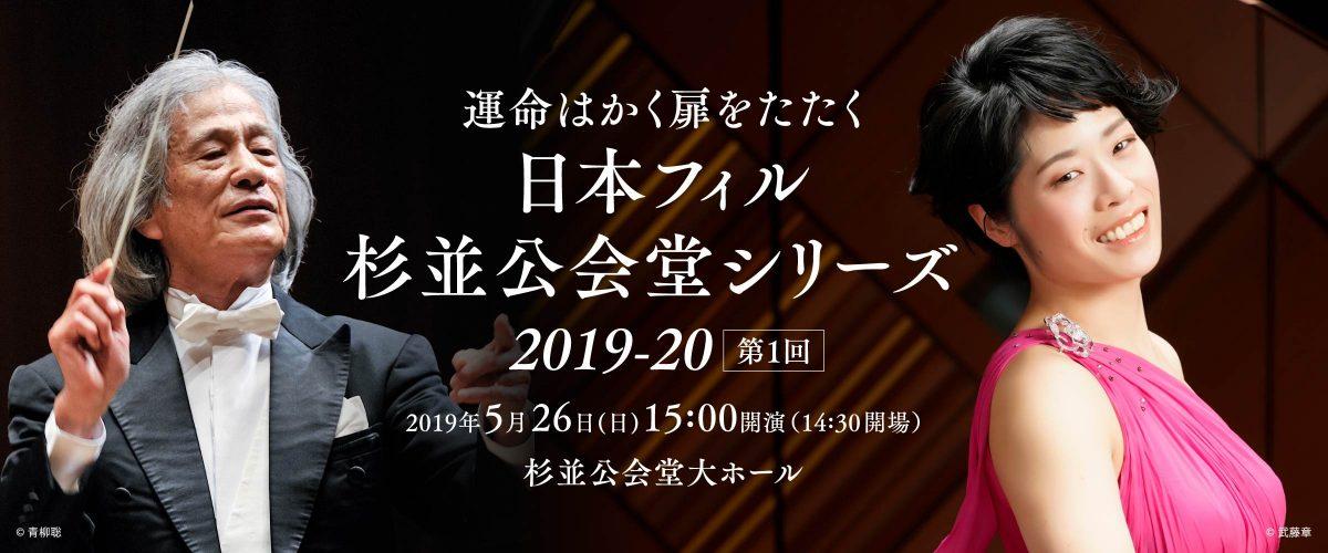 日本フィル 杉並公会堂シリーズ2019‐20 第1回