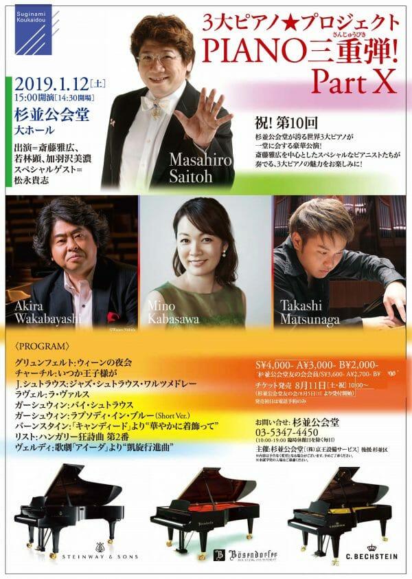 3大ピアノ★プロジェクト PIANO三重弾!PartX