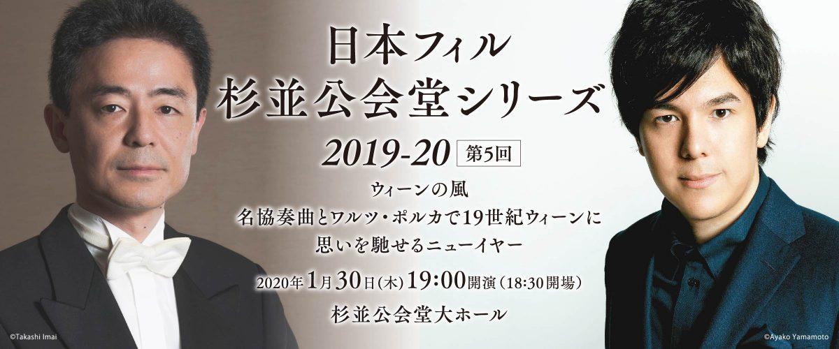 日本フィル杉並公会堂シリーズ2019‐20 第5回