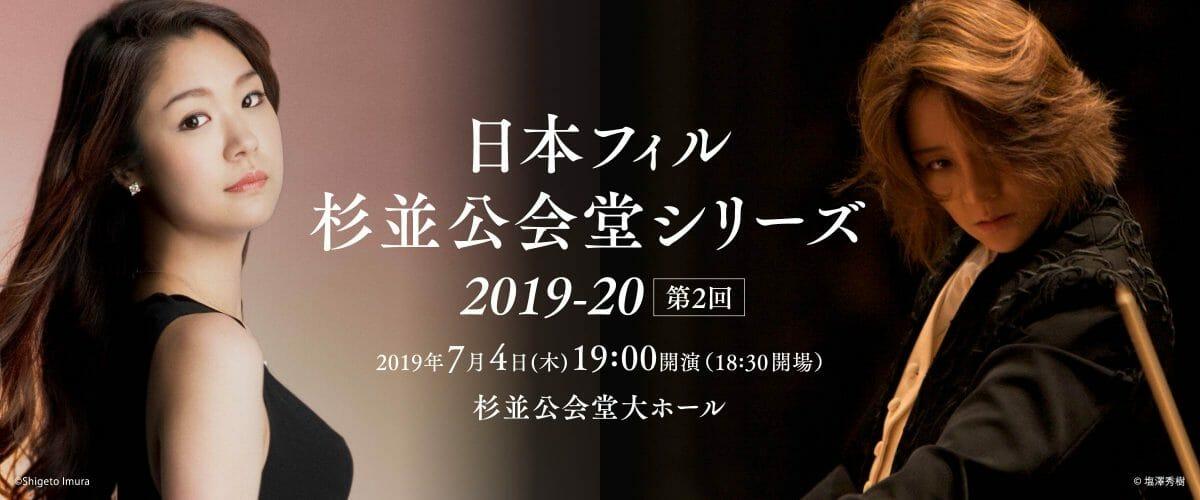 日本フィル 杉並公会堂シリーズ2019‐20 第2回