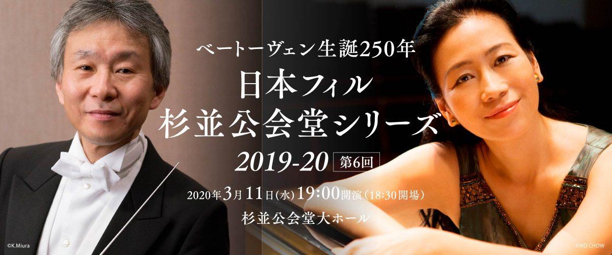 【公演中止】日本フィル杉並公会堂シリーズ2019‐20 第6回