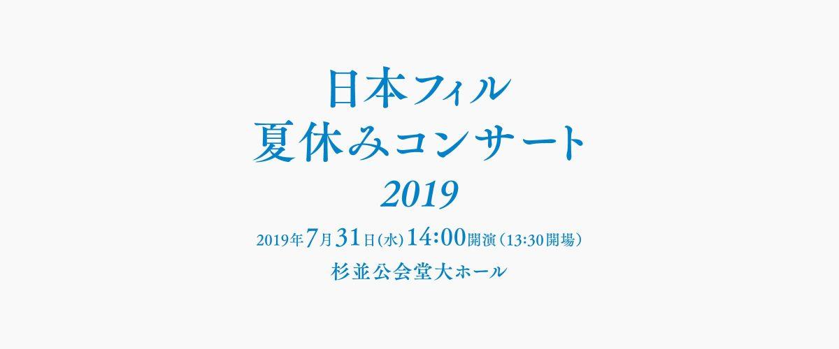 日本フィル夏休みコンサート2019