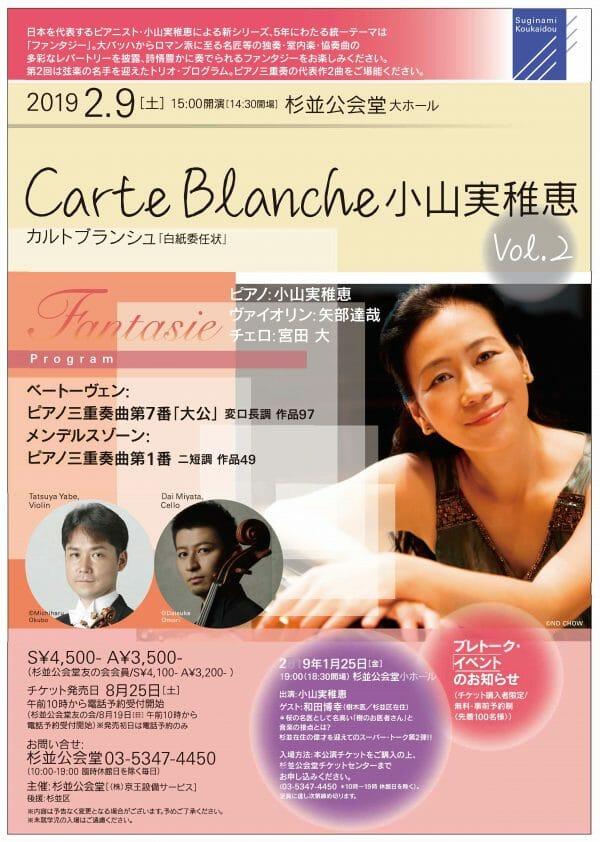 Carte Blanche 小山実稚恵 vol.2