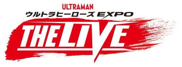 ウルトラヒーローズEXPO THE LIVE 東京公演②