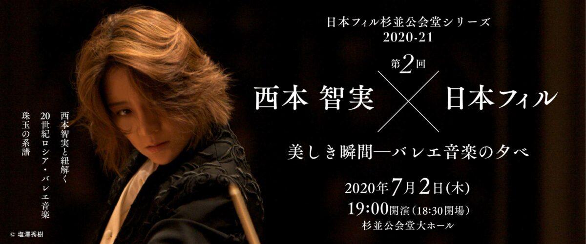 【公演中止】日本フィル/西本智実(指揮)