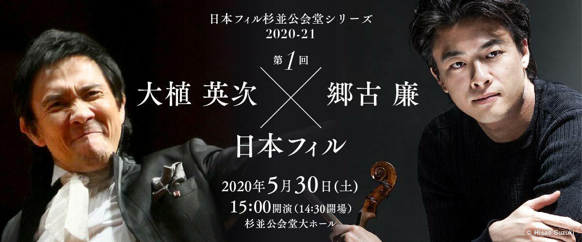 【公演中止】日本フィル/大植英次(指揮)/郷古廉(ヴァイオリン)