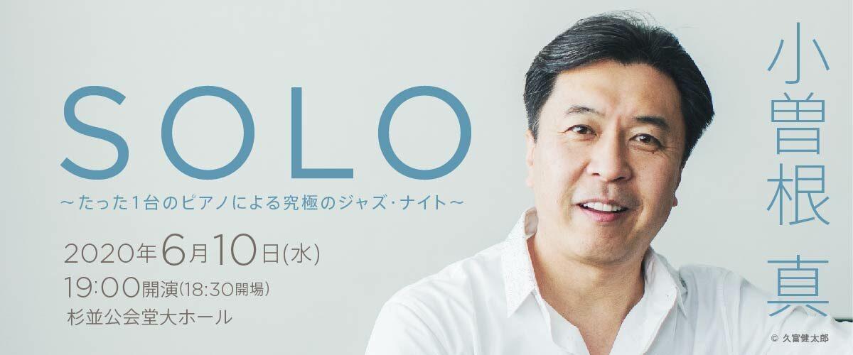 """【公演中止】小曽根 真  """"SOLO"""""""