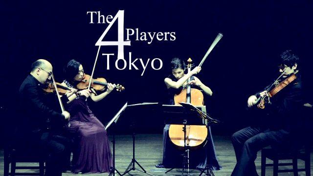 弦楽四重奏団 The 4 Players Tokyo 杉並公演2020