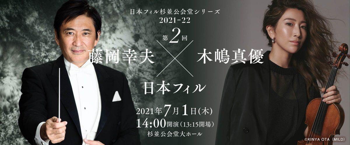 日本フィル/藤岡幸夫(指揮)/木嶋真優(ヴァイオリン)