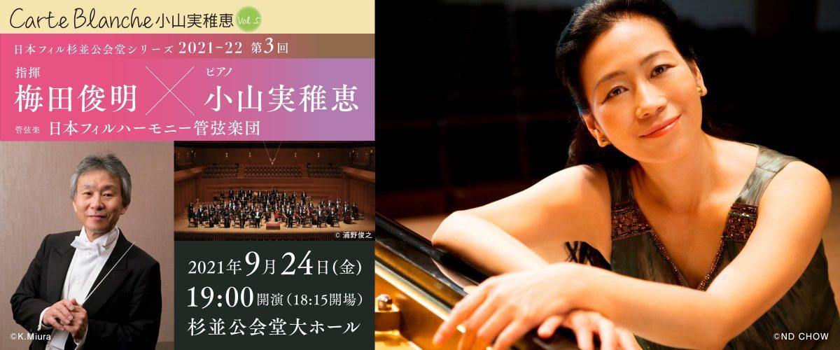 日本フィル/梅田俊明(指揮)/小山実稚恵(ピアノ)